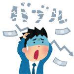 投資した200万円が70万円になった。せめて原資回復してほしいんだが・・・