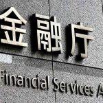 「金融庁」「国税庁」←日本を仮想通貨後進国に貶める原因じゃね?
