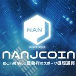 5ちゃんねる発祥の仮想通貨NANJ ついにヤフーニュースにも掲載