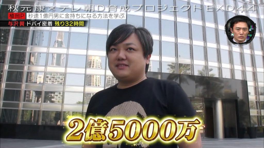 仮想通貨でボロ儲けした与沢翼さんの現在wwwww
