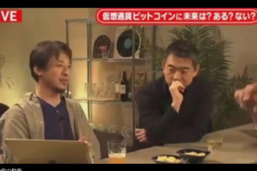 橋下徹とひろゆき(西村博之)が仮想通貨について語る「ビットコインを買うのはドアホ」