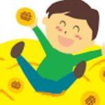 投資素人だけどもうすぐ億り人!人生イージーモード入ったわwww