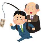 サラリーマン「ハァハァ...(年収300万円)」ワイ「ビットコイン、ポチッ!w(借金5000万円)」
