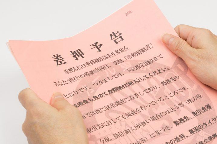 【兵庫県警】「放置違反金」徴収強化、仮想通貨も差し押さえの対象に