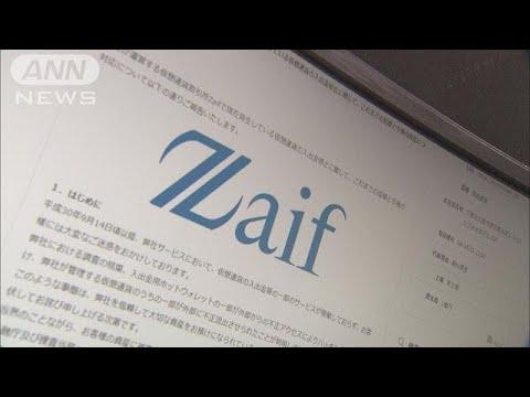 仮想通貨の流出は70億円だった!Zaifの運営会社が約67億円から約70億円に修正