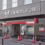 三菱UFJ銀行が開発中の仮想通貨名称が「coin」に変更 なんかもう失敗確定だろこれ・・・